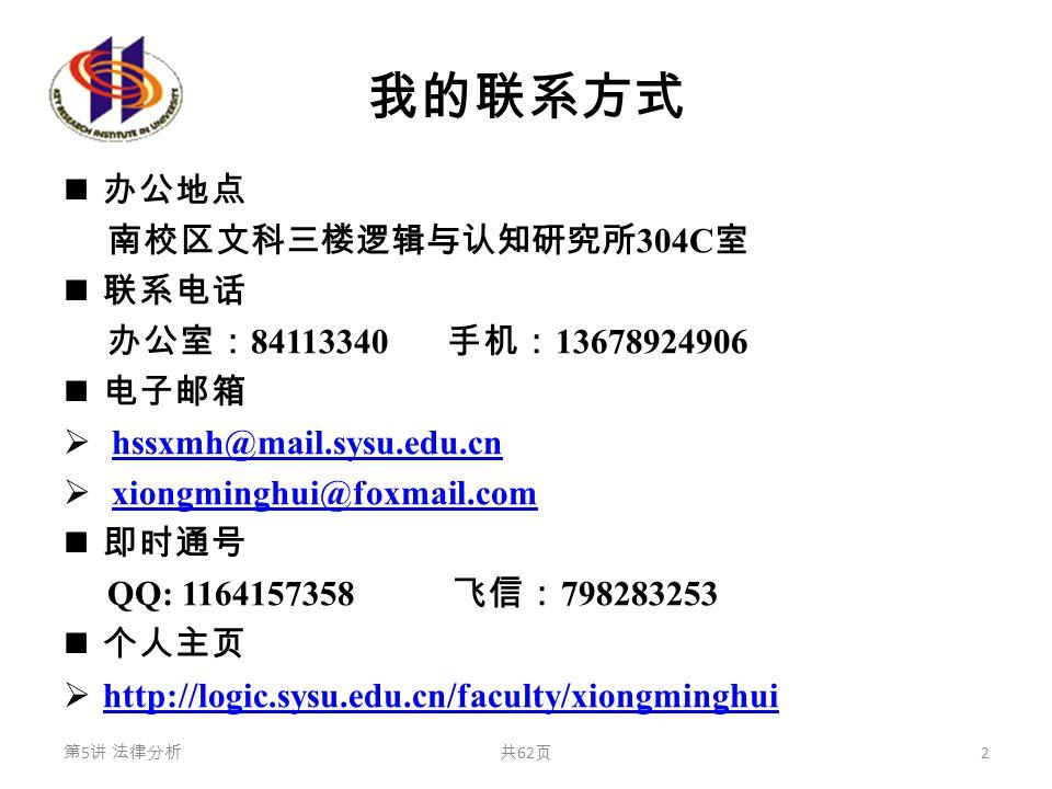 我的联系方式 办公地点 南校区文科三楼逻辑与认知研究所 304C 室 联系电话 办公室: 84113340 手机: 13678924906 电子邮箱  hssxmh@mail.sysu.edu.cnhssxmh@mail.sysu.edu.cn  xiongminghui@foxmail.comxiongminghui@foxmail.com 即时通号 QQ: 1164157358 飞信: 798283253 个人主页  http://logic.sysu.edu.cn/faculty/xiongminghui http://logic.sysu.edu.cn/faculty/xiongminghui 第 5 讲 法律分析共 62 页 2