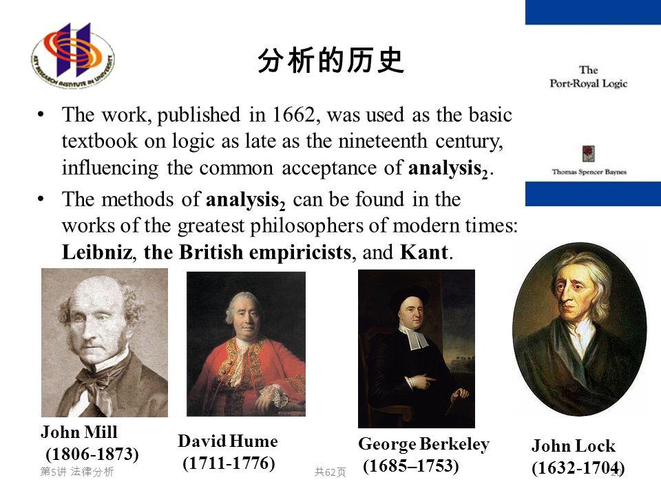 分析的历史 The work, published in 1662, was used as the basic textbook on logic as late as the nineteenth century, influencing the common acceptance of ana