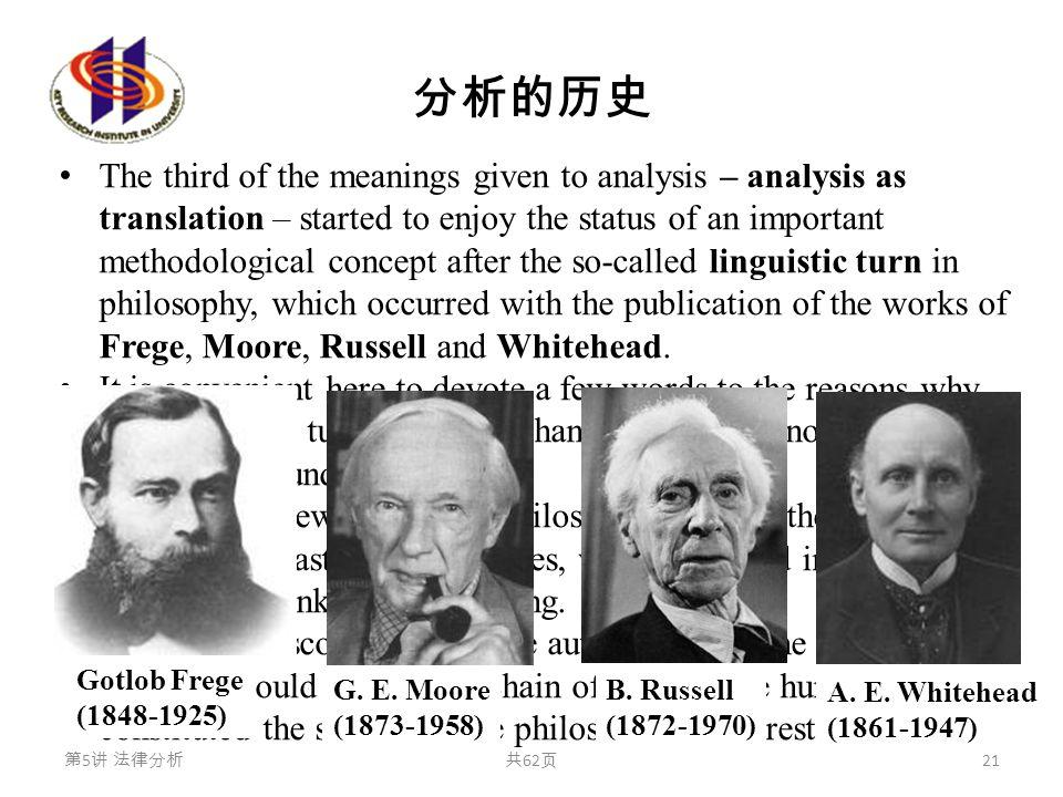 分析的历史 The third of the meanings given to analysis – analysis as translation – started to enjoy the status of an important methodological concept after