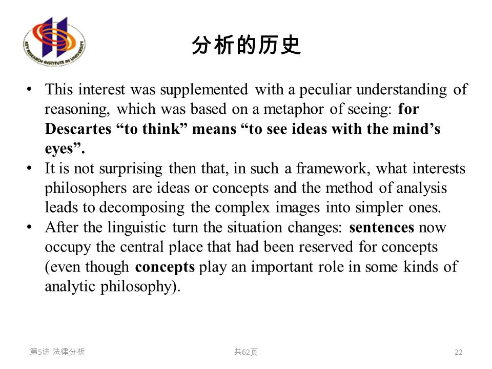 分析的历史 This interest was supplemented with a peculiar understanding of reasoning, which was based on a metaphor of seeing: for Descartes to think means to see ideas with the mind's eyes .