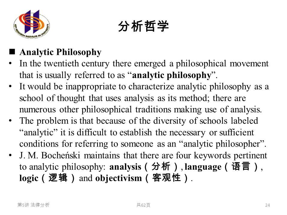 """分析哲学 Analytic Philosophy In the twentieth century there emerged a philosophical movement that is usually referred to as """"analytic philosophy"""". It woul"""