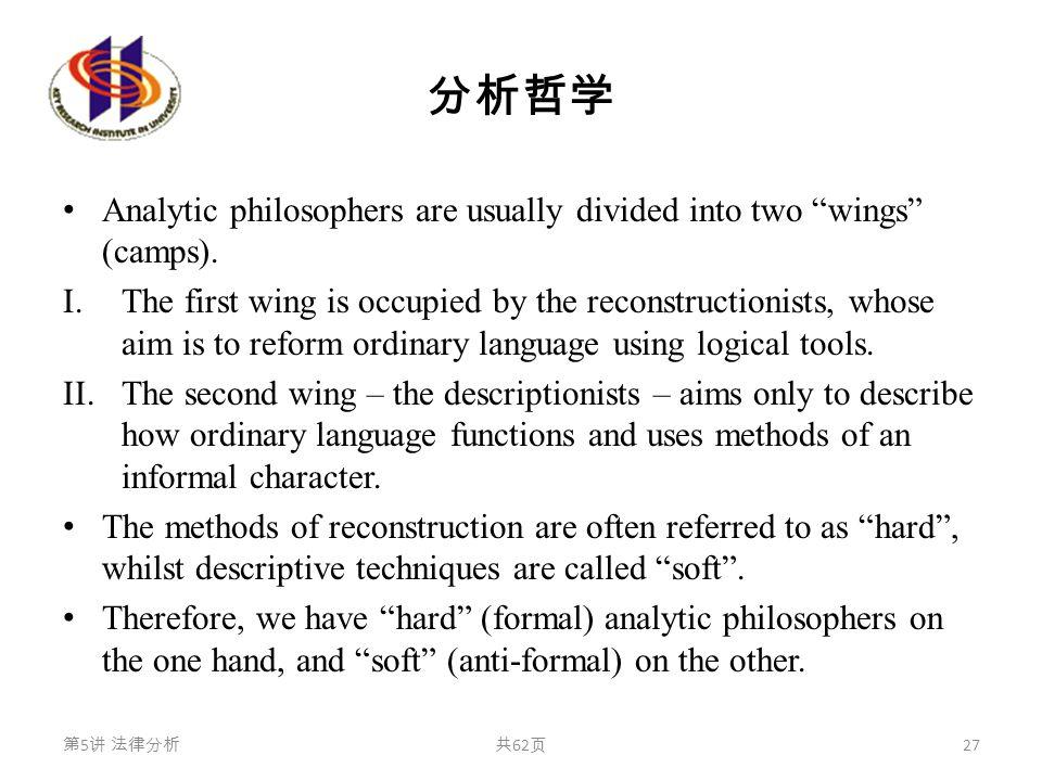 """分析哲学 Analytic philosophers are usually divided into two """"wings"""" (camps). I.The first wing is occupied by the reconstructionists, whose aim is to refor"""