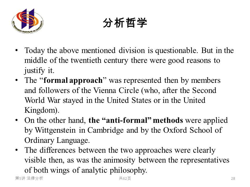 """分析哲学 Today the above mentioned division is questionable. But in the middle of the twentieth century there were good reasons to justify it. The """"formal"""