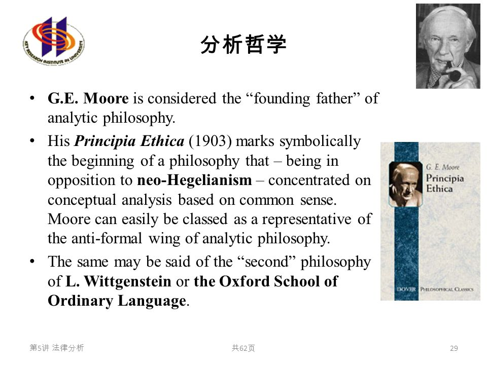 """分析哲学 G.E. Moore is considered the """"founding father"""" of analytic philosophy. His Principia Ethica (1903) marks symbolically the beginning of a philosop"""