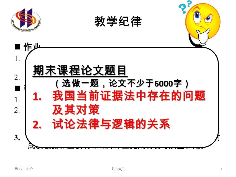 教学纪律 第 1 讲 导论共 124 页 3 作业 1. 完成 PPT 上每讲之后课外作业,通过电子邮件提交,过 期补交不予认可。 2.
