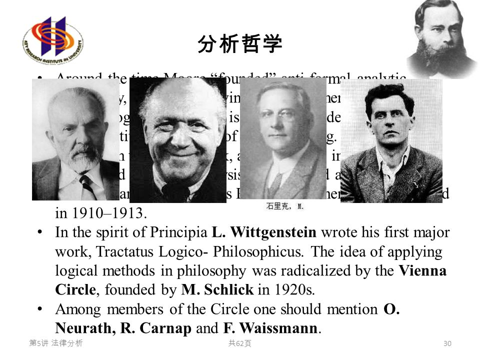 """分析哲学 Around the time Moore """"founded"""" anti-formal analytic philosophy, the """"formal"""" wing began to emerge. German logician G. Frege is usually regarded"""