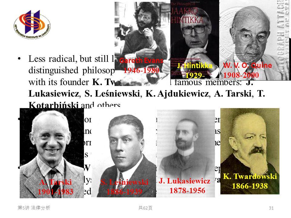 分析哲学 Less radical, but still logically oriented, was another distinguished philosophical school: the Lvov-Warsaw School, with its founder K. Twardowsk