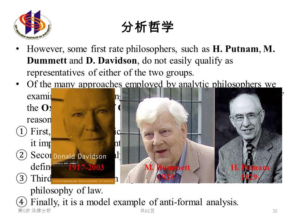分析哲学 However, some first rate philosophers, such as H. Putnam, M. Dummett and D. Davidson, do not easily qualify as representatives of either of the t