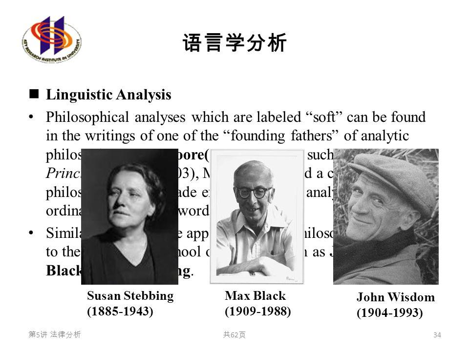 """语言学分析 Linguistic Analysis Philosophical analyses which are labeled """"soft"""" can be found in the writings of one of the """"founding fathers"""" of analytic ph"""