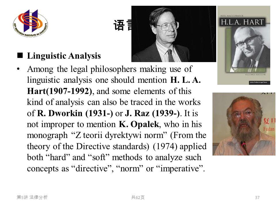 语言学析 Linguistic Analysis Among the legal philosophers making use of linguistic analysis one should mention H. L. A. Hart(1907-1992), and some elements