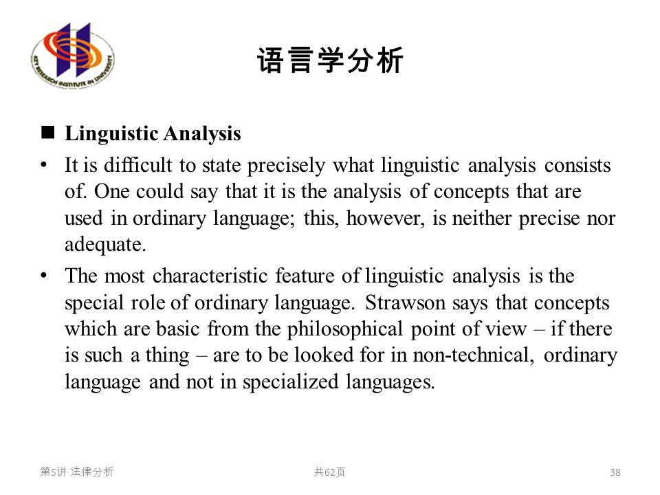 语言学分析 Linguistic Analysis It is difficult to state precisely what linguistic analysis consists of. One could say that it is the analysis of concepts t