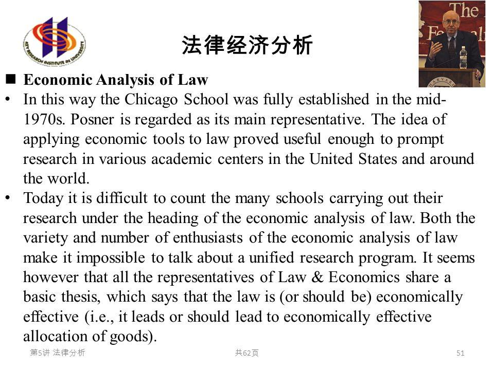 法律经济分析 Economic Analysis of Law In this way the Chicago School was fully established in the mid- 1970s. Posner is regarded as its main representative.