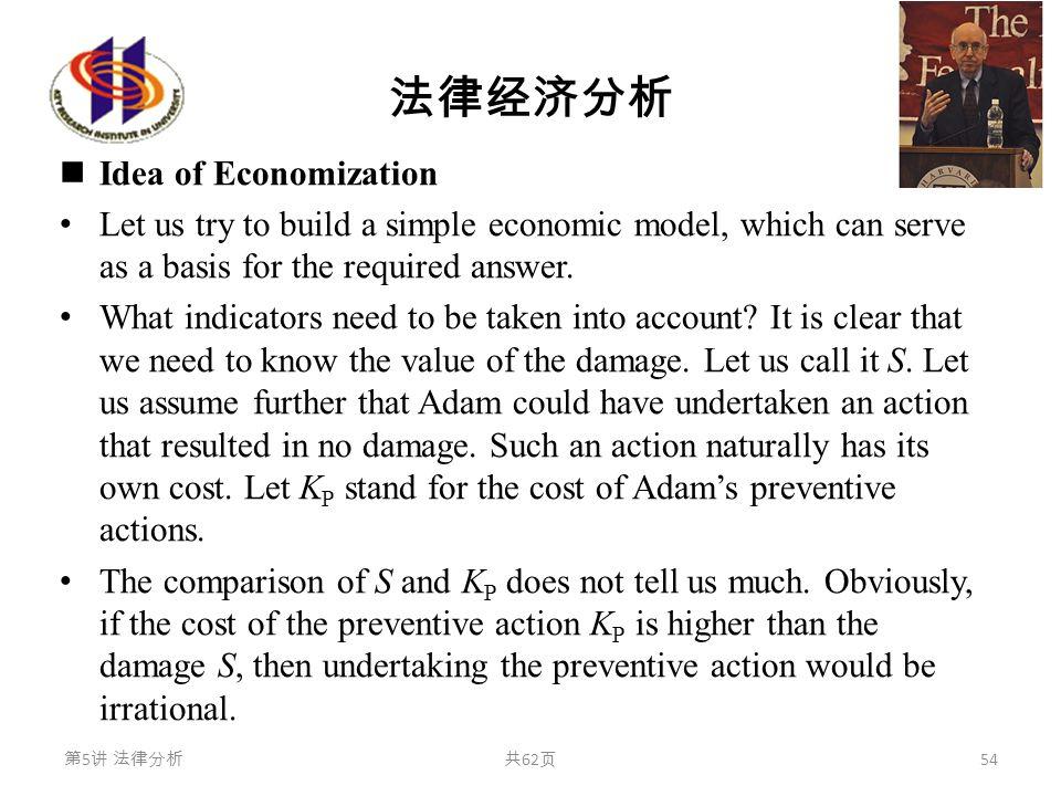 法律经济分析 Idea of Economization Let us try to build a simple economic model, which can serve as a basis for the required answer. What indicators need to