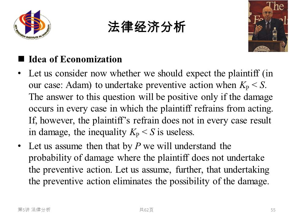 法律经济分析 Idea of Economization Let us consider now whether we should expect the plaintiff (in our case: Adam) to undertake preventive action when K P < S.