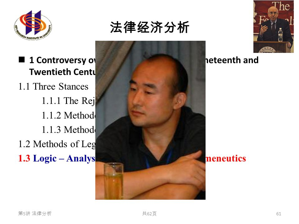 法律经济分析 1 Controversy over Legal Method in the Nineteenth and Twentieth Centuries 1.1 Three Stances 1.1.1 The Rejection of Method 1.1.2 Methodological Heteronomy 1.1.3 Methodological Autonomy 1.2 Methods of Legal Reasoning 1.3 Logic – Analysis – Argumentation – Hermeneutics 第 5 讲 法律分析共 62 页 61