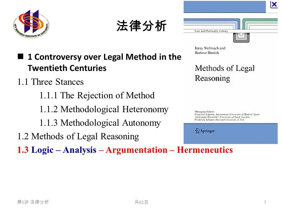法律分析 1 Controversy over Legal Method in the Nineteenth and Twentieth Centuries 1.1 Three Stances 1.1.1 The Rejection of Method 1.1.2 Methodological He
