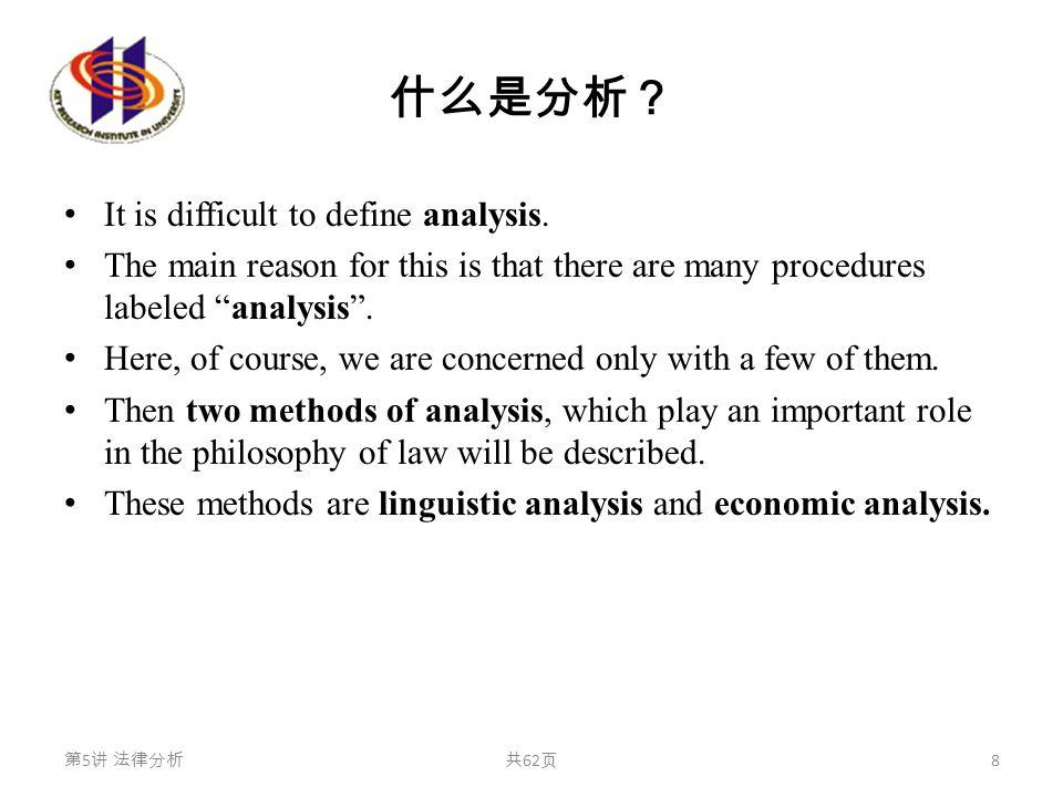 """什么是分析? It is difficult to define analysis. The main reason for this is that there are many procedures labeled """"analysis"""". Here, of course, we are conc"""