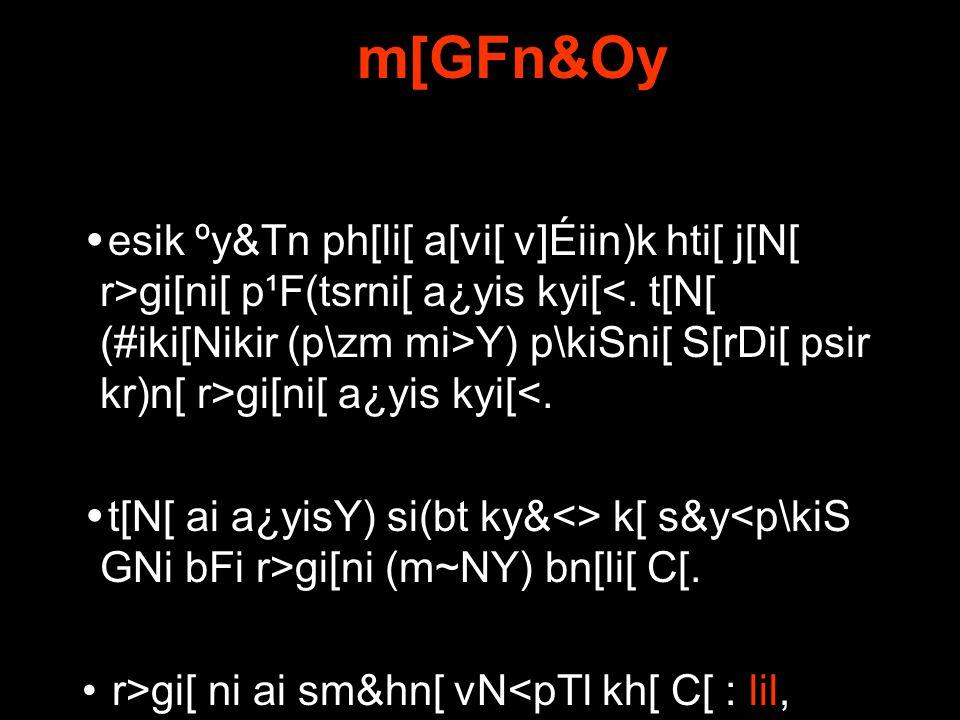 m[GFn&Oy esik ºy&Tn ph[li[ a[vi[ v]Éiin)k hti[ j[N[ r>gi[ni[ p¹F(tsrni[ a¿yis kyi[ Y) p\kiSni[ S[rDi[ psir kr)n[ r>gi[ni[ a¿yis kyi[<.
