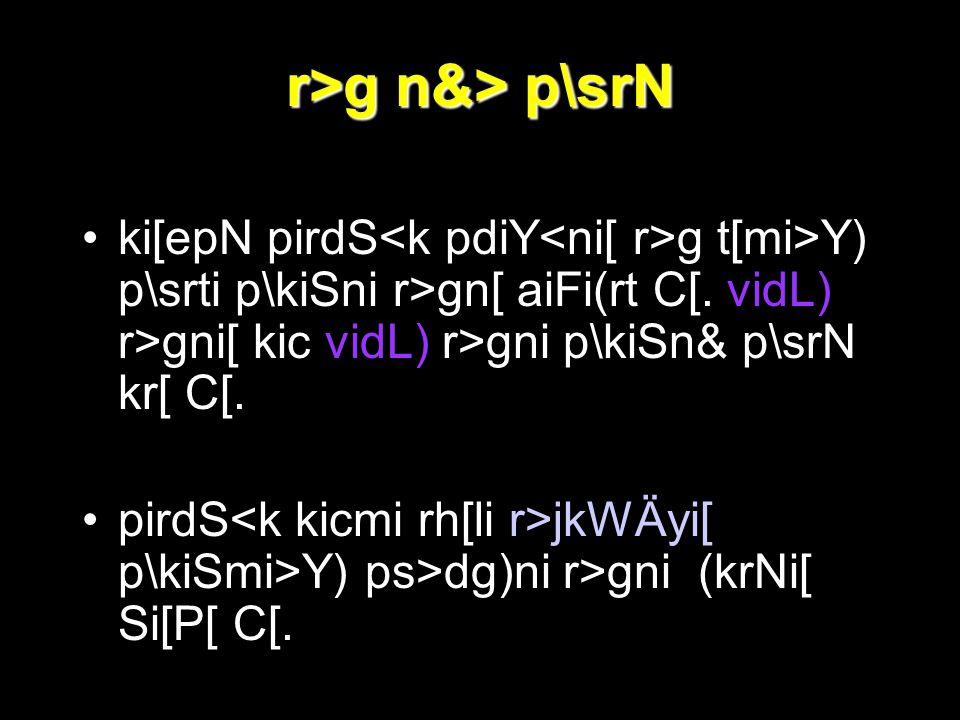 r>g n&> p\srN ki[epN pirdS g t[mi>Y) p\srti p\kiSni r>gn[ aiFi(rt C[.
