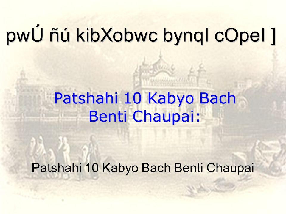 pwÚ ñú kibXobwc bynqI cOpeI ] Patshahi 10 Kabyo Bach Benti Chaupai: Patshahi 10 Kabyo Bach Benti Chaupai