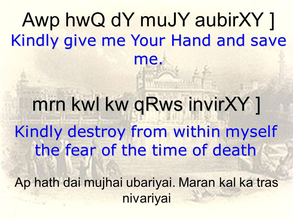 Awp hwQ dY muJY aubirXY ] Kindly give me Your Hand and save me.