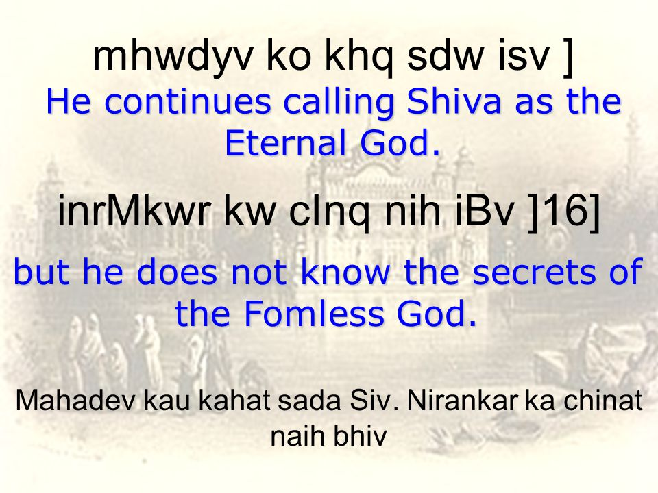 mhwdyv ko khq sdw isv ] He continues calling Shiva as the Eternal God.