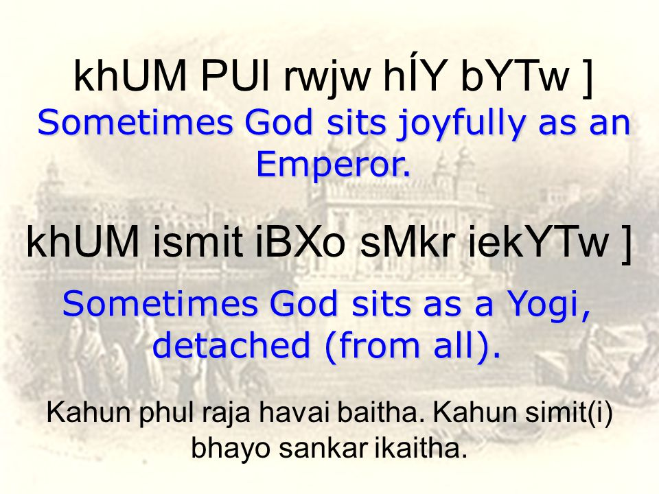 khUM PUl rwjw hÍY bYTw ] Sometimes God sits joyfully as an Emperor.