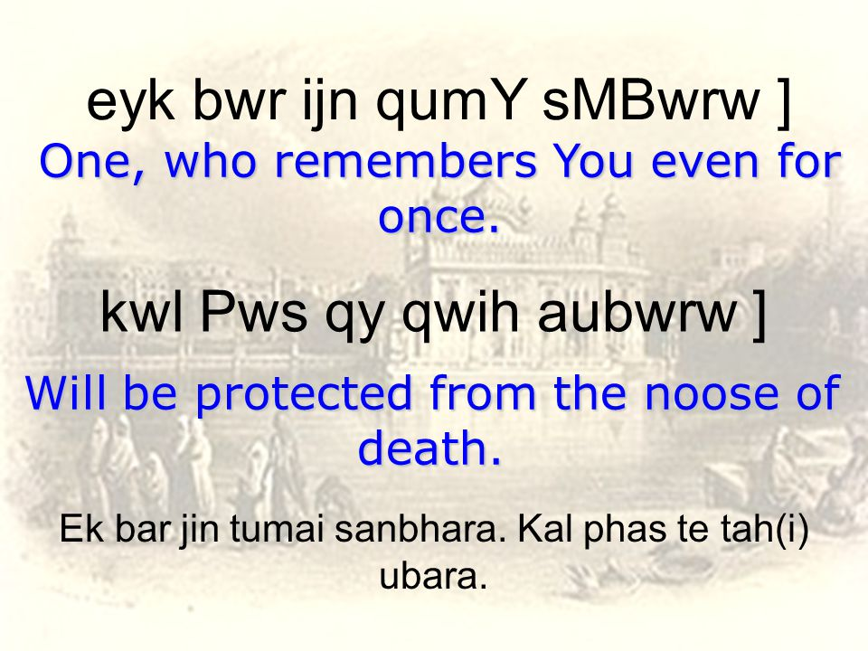 eyk bwr ijn qumY sMBwrw ] One, who remembers You even for once.