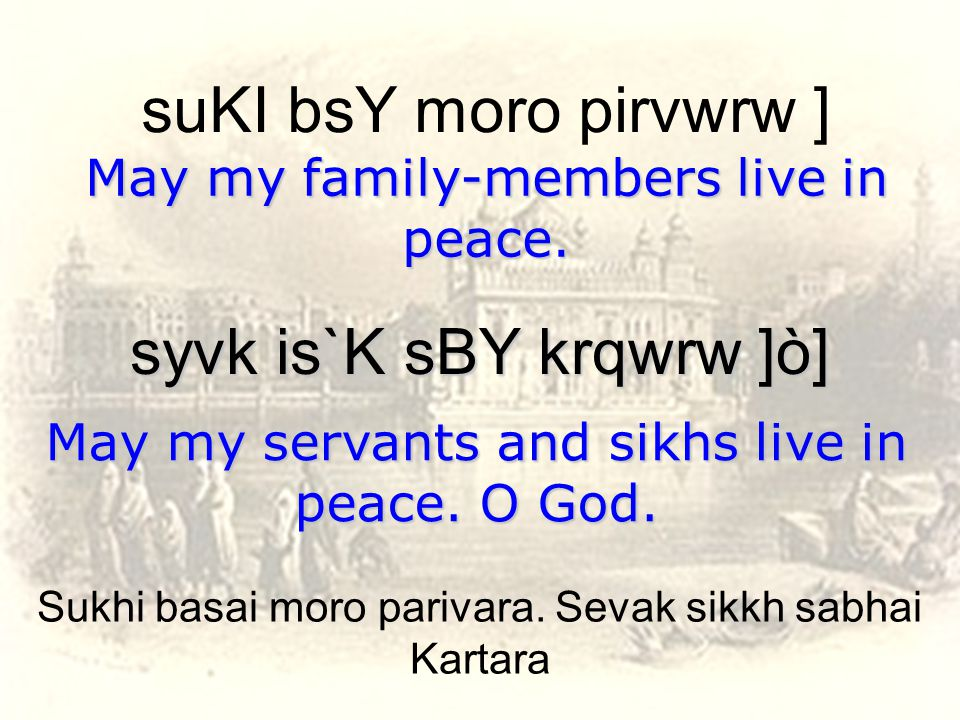suKI bsY moro pirvwrw ] May my family-members live in peace.