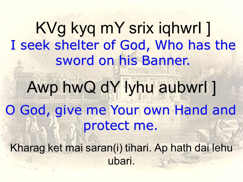 KVg kyq mY srix iqhwrI ] I seek shelter of God, Who has the sword on his Banner.