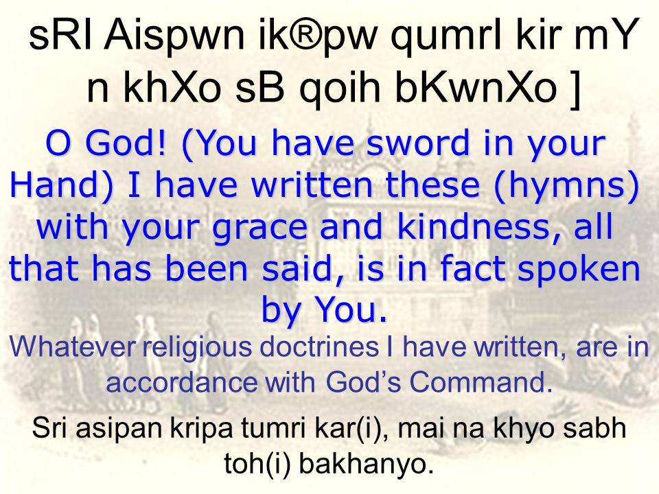 sRI Aispwn ik®pw qumrI kir mY n khXo sB qoih bKwnXo ] O God.