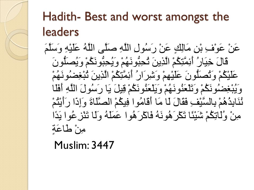 Hadith- Best and worst amongst the leaders عَنْ عَوْفِ بْنِ مَالِكٍ عَنْ رَسُولِ اللَّهِ صَلَّى اللَّهُ عَلَيْهِ وَسَلَّمَ قَالَ خِيَارُ أَئِمَّتِكُمْ