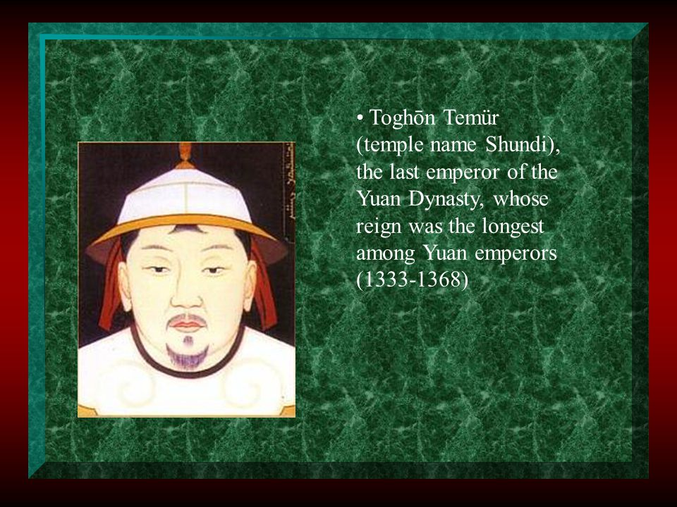 Toghōn Temür (temple name Shundi), the last emperor of the Yuan Dynasty, whose reign was the longest among Yuan emperors (1333-1368)