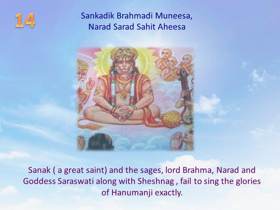 Sankadik Brahmadi Muneesa, Narad Sarad Sahit Aheesa Sanak ( a great saint) and the sages, lord Brahma, Narad and Goddess Saraswati along with Sheshnag