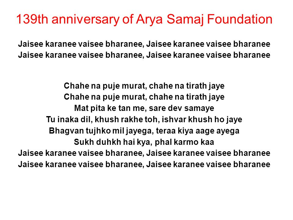 139th anniversary of Arya Samaj Foundation Jaisee karanee vaisee bharanee, Jaisee karanee vaisee bharanee Chahe na puje murat, chahe na tirath jaye Ch