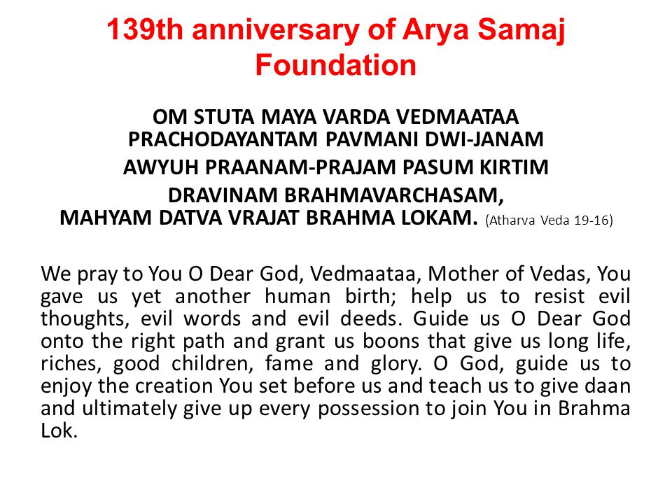 139th anniversary of Arya Samaj Foundation Let us join in praise of Maharishi Swami Dayanand Saraswati.