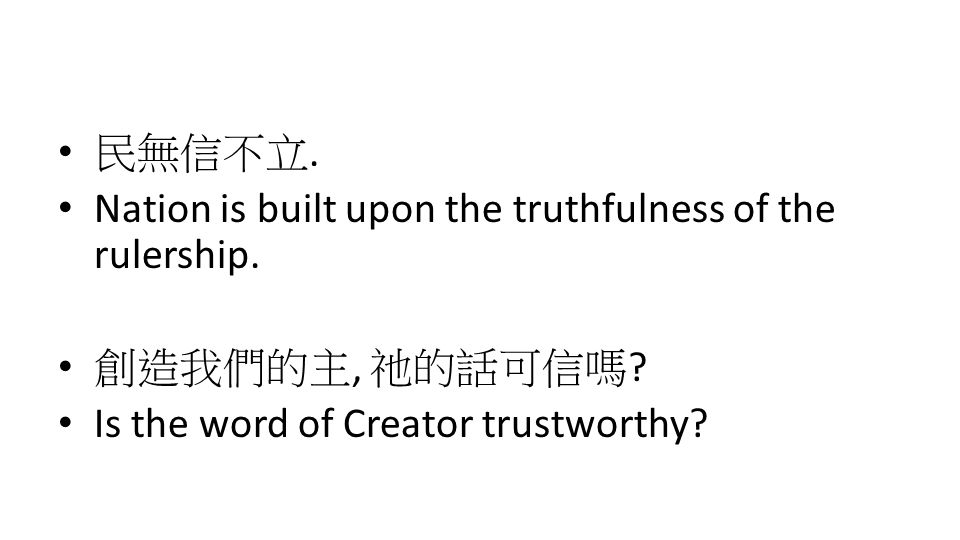 民無信不立. Nation is built upon the truthfulness of the rulership.