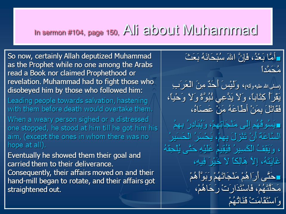In sermon #104, page 150, Ali about Muhammad So now, certainly Allah deputized Muhammad as the Prophet while no one among the Arabs read a Book nor claimed Prophethood or revelation.