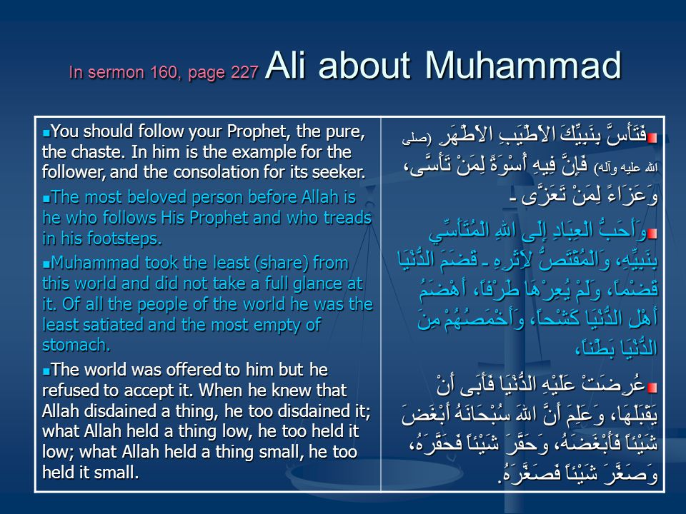 In sermon 160, page 227 Ali about Muhammad You should follow your Prophet, the pure, the chaste.