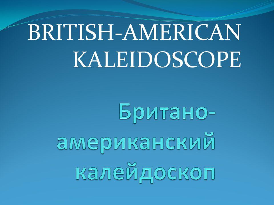 BRITISH-AMERICAN KALEIDOSCOPE