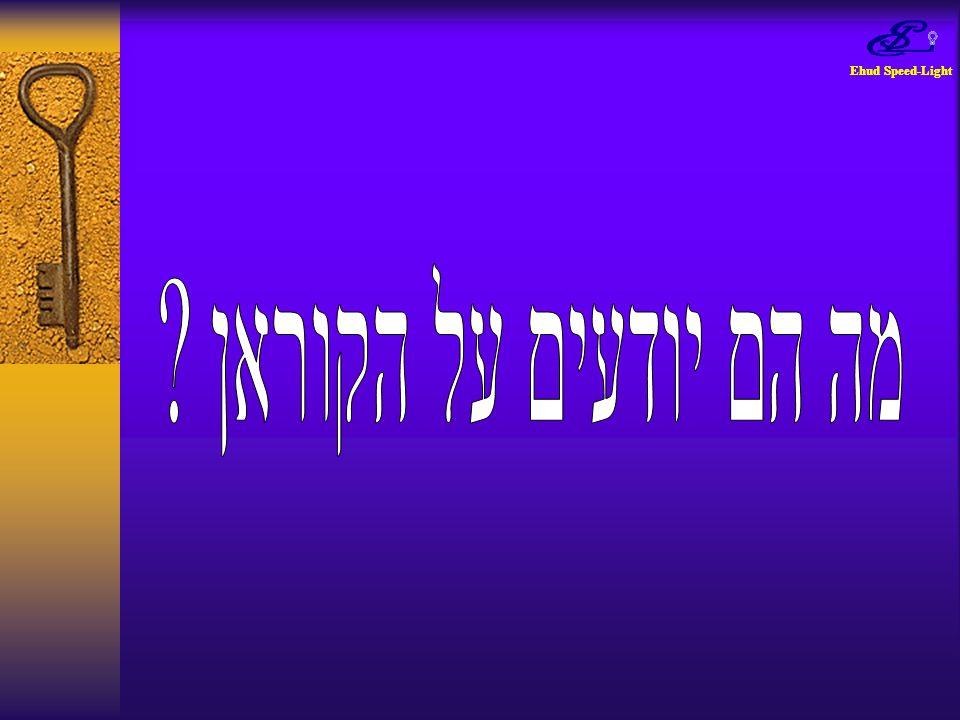 Ehud Speed-Light