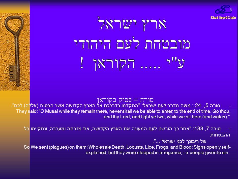 - סורה 5, 24 : משה מדבר לעם ישראל :