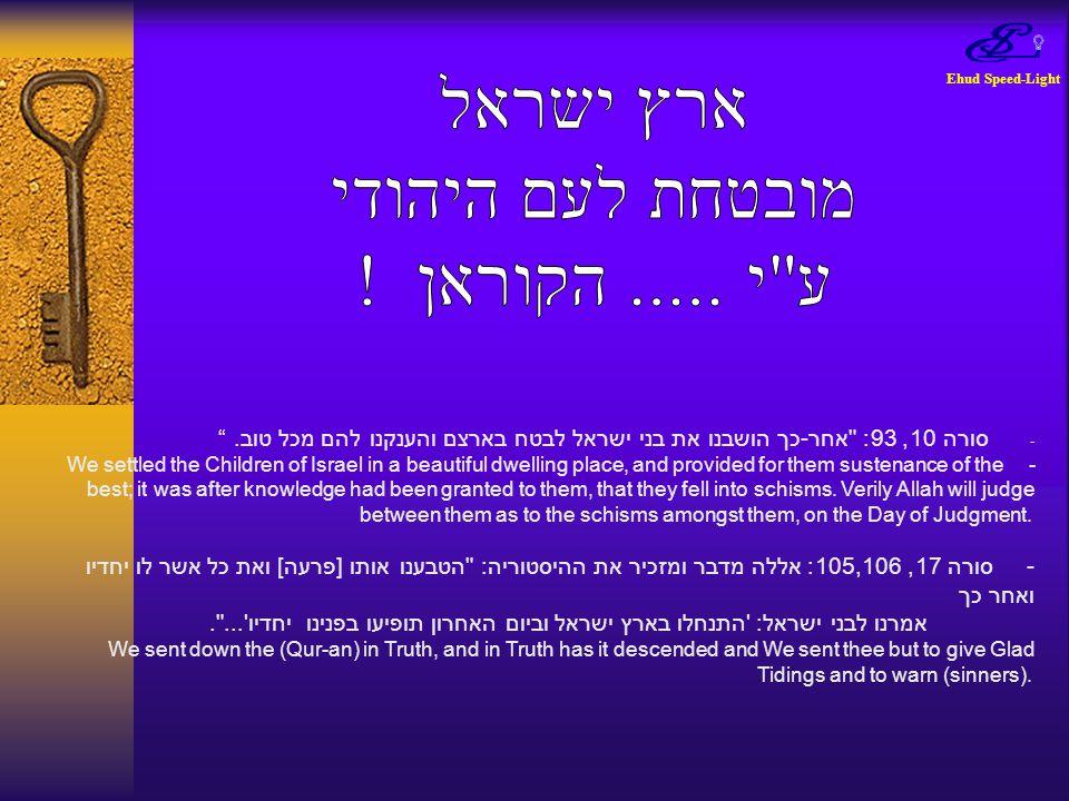 Ehud Speed-Light - סורה 10, 93 :