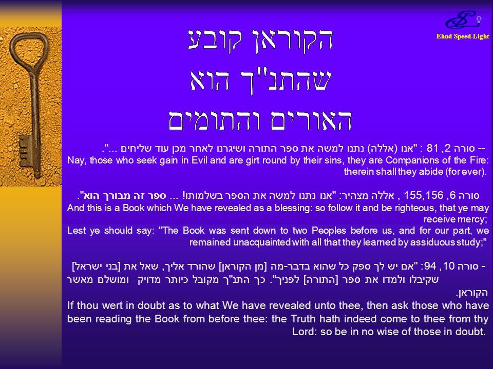 Ehud Speed-Light -- סורה 2, 81 :