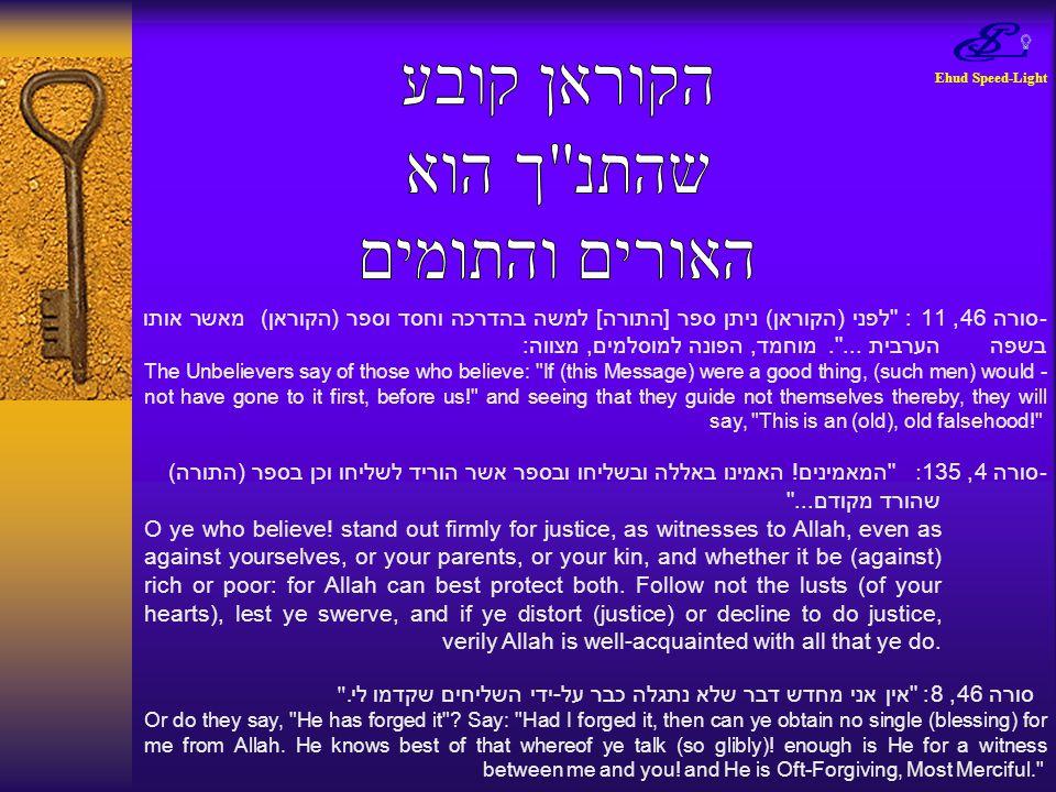 Ehud Speed-Light - סורה 46, 11 :