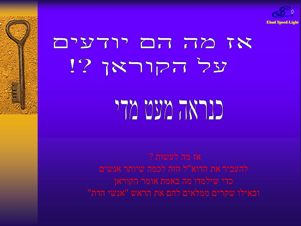 Ehud Speed-Light אז מה לעשות ? להעביר את הדוא