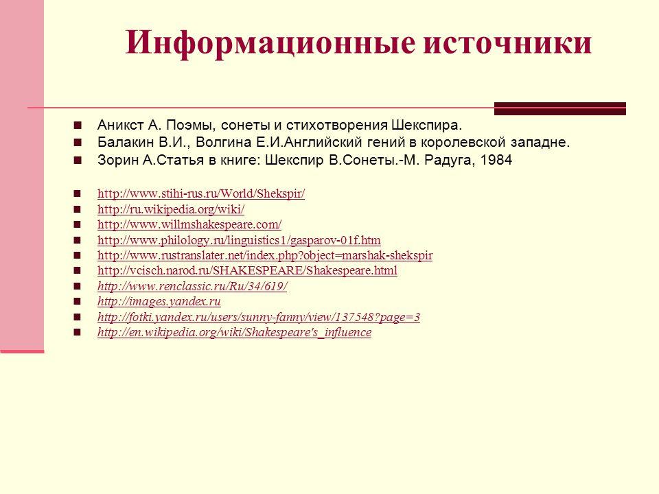 Информационные источники Аникст А. Поэмы, сонеты и стихотворения Шекспира.