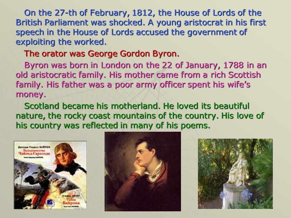 On the 27-th of February, 1812, the House of Lords of the British Parliament was shocked. A young aristocrat in his first speech in the House of Lords
