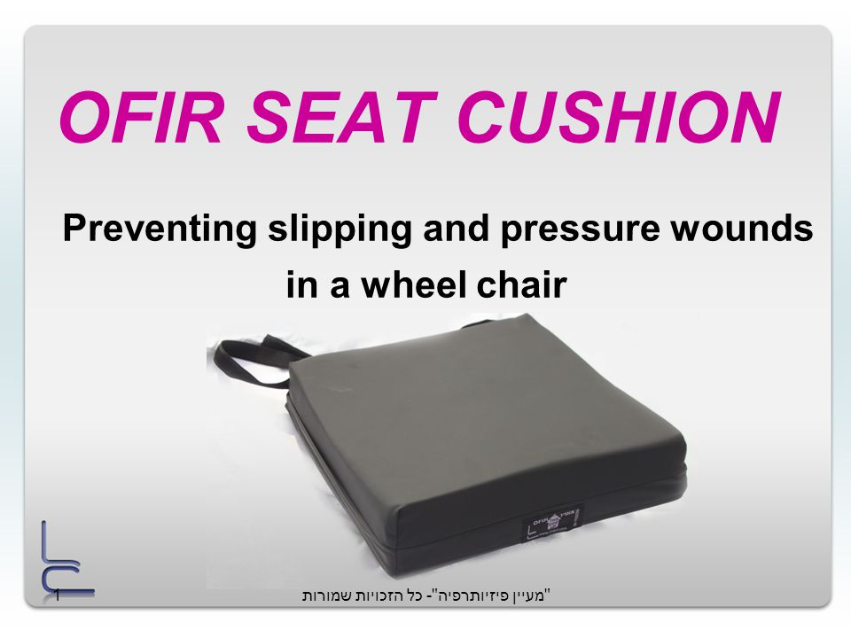 מעיין פיזיותרפיה - כל הזכויות שמורות1 OFIR SEAT CUSHION Preventing slipping and pressure wounds in a wheel chair