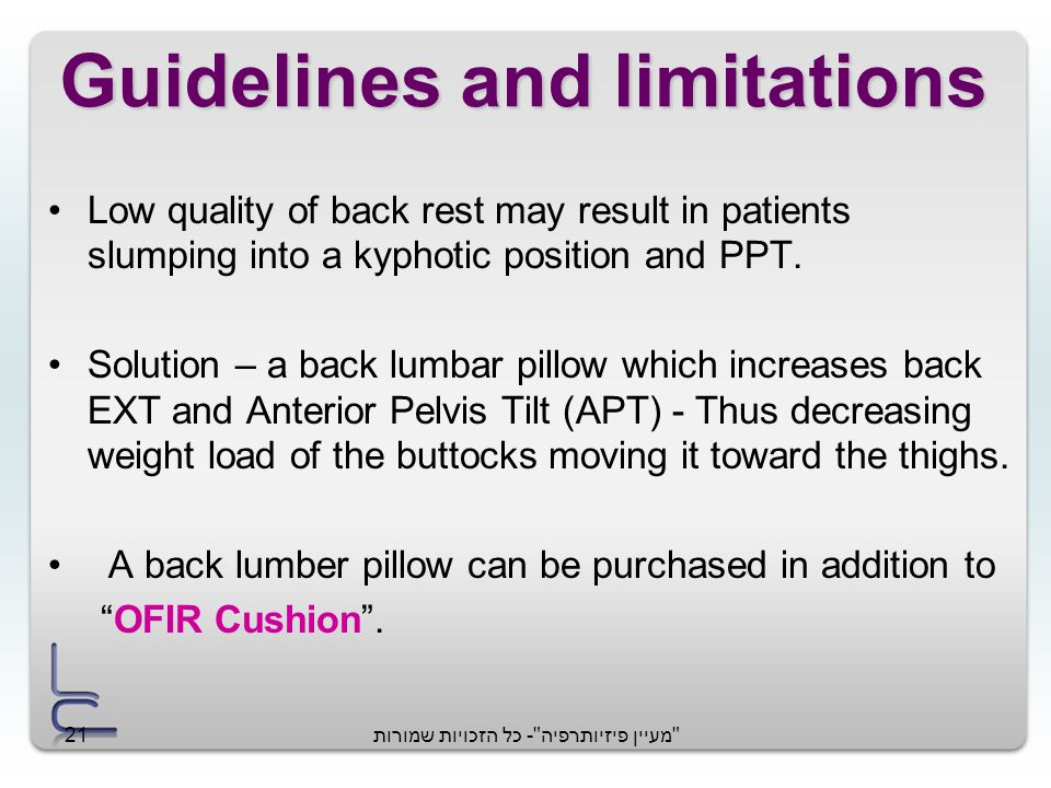 מעיין פיזיותרפיה - כל הזכויות שמורות21 Guidelines and limitations Low quality of back rest may result in patients slumping into a kyphotic position and PPT.
